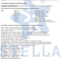 MSDS ПАСПОРТ БЕЗОПАСНОСТИ ВЕЩЕСТВА MATERIAL SAFETY DATA SHEET 16% CP -2(9)