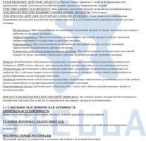 MSDS ПАСПОРТ БЕЗОПАСНОСТИ ВЕЩЕСТВА MATERIAL SAFETY DATA SHEET 16% CP -3 (10)