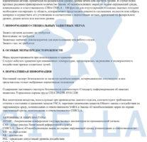 MSDS ПАСПОРТ БЕЗОПАСНОСТИ ВЕЩЕСТВА MATERIAL SAFETY DATA SHEET 16% CP -4 (11)